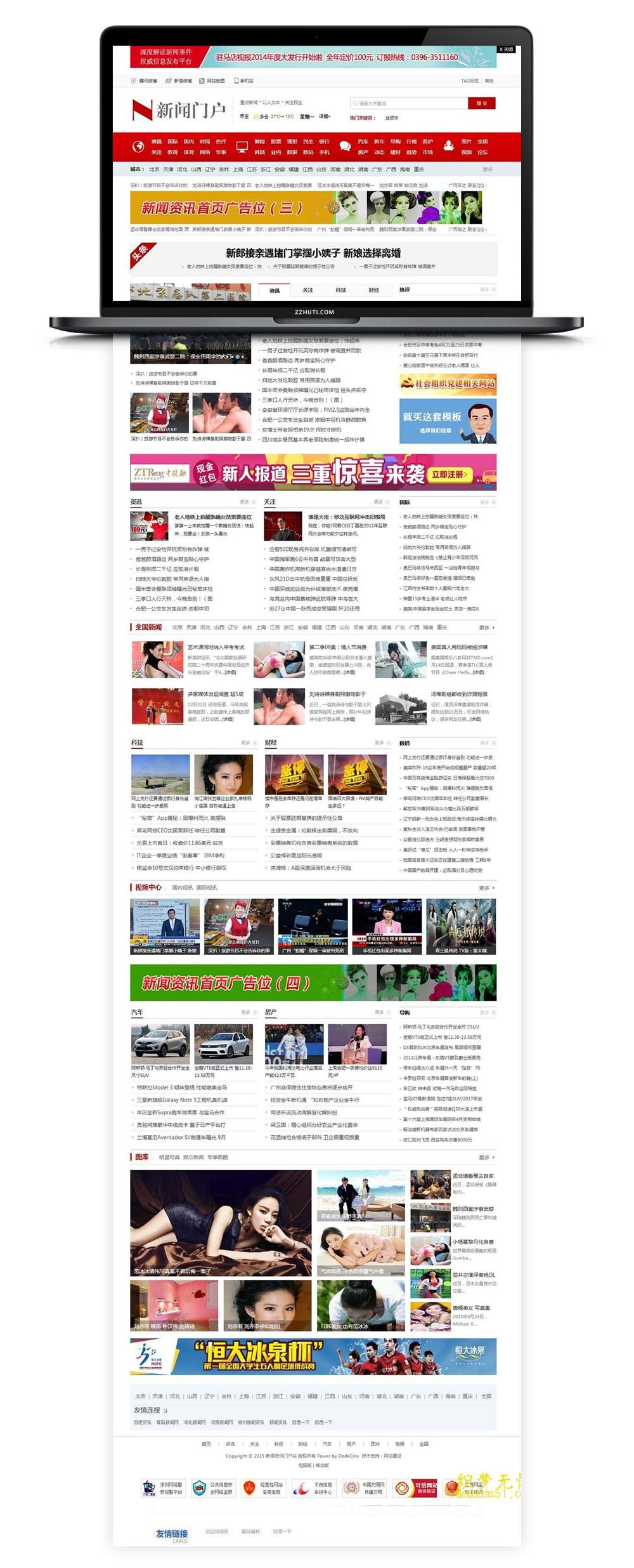 【织梦门户模板】2020.07更新门户型资讯新闻站博客资讯类DEDECMS网站源码自适应手机-找主题源码