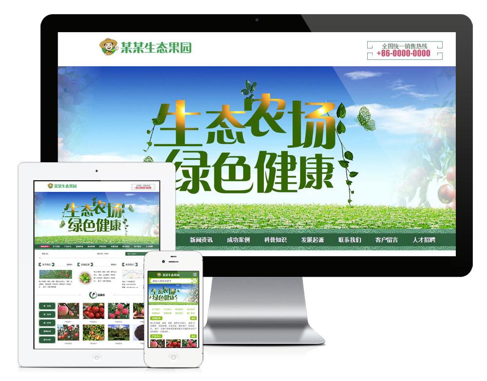 【TP果园企业模板】易优cms生态果园果树种植园网站源码自适应手机端-找主题源码