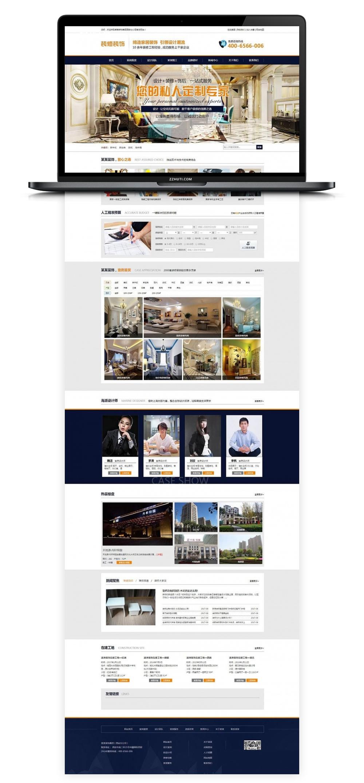 【织梦家居企业模板】响应式营销型家居装饰装修工程公司网站DEDECMS源码-找主题源码