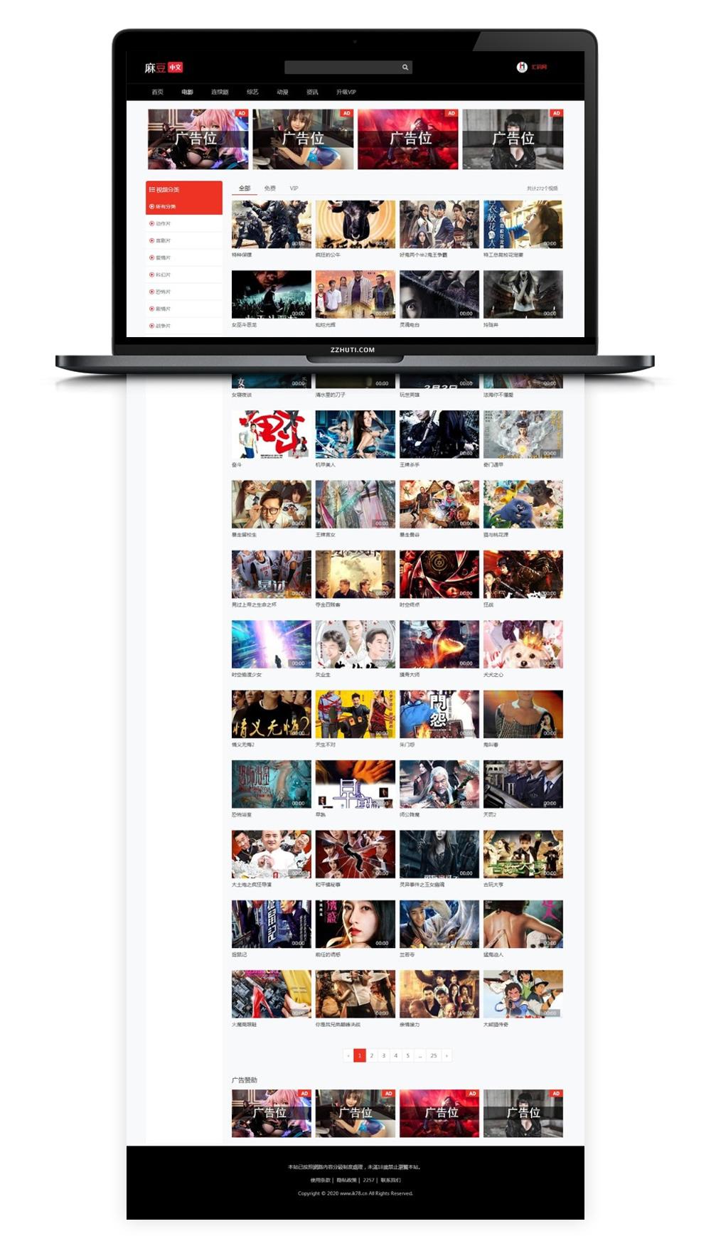 【苹果CMS麻豆中文模板】二开视频+图片+小说网站自带VIP特权观看网站源码-蓝汇源码