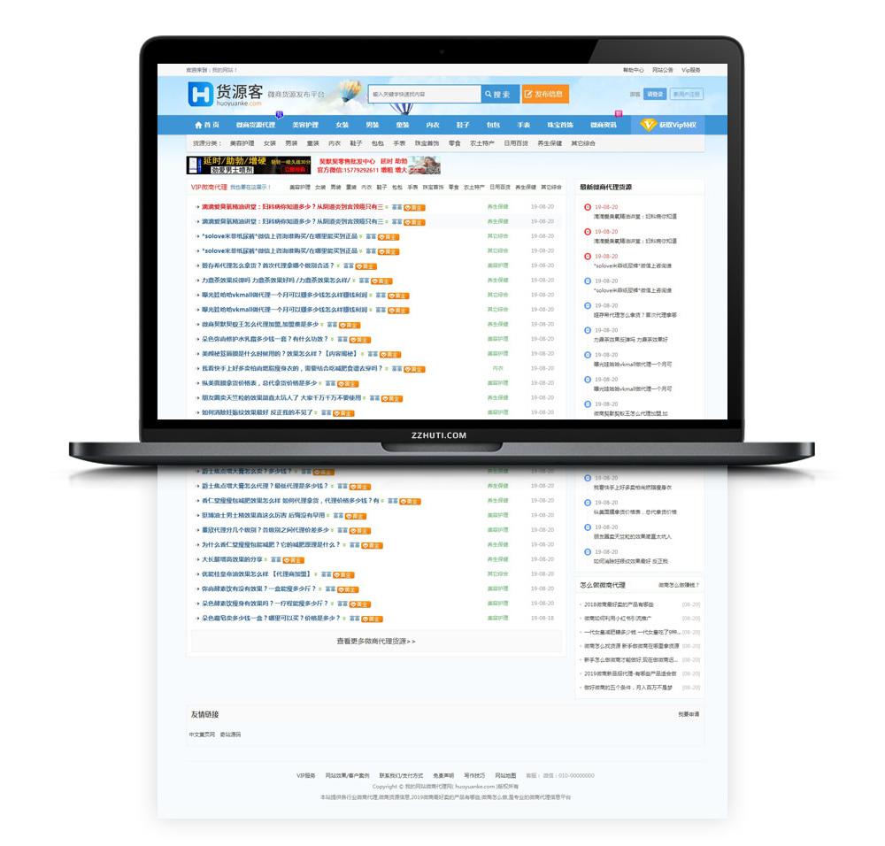 【仿么么街货源客网站】蚂蚁分类信息系统二次开发微商货源网整站完整源码自适应手机端-找主题源码