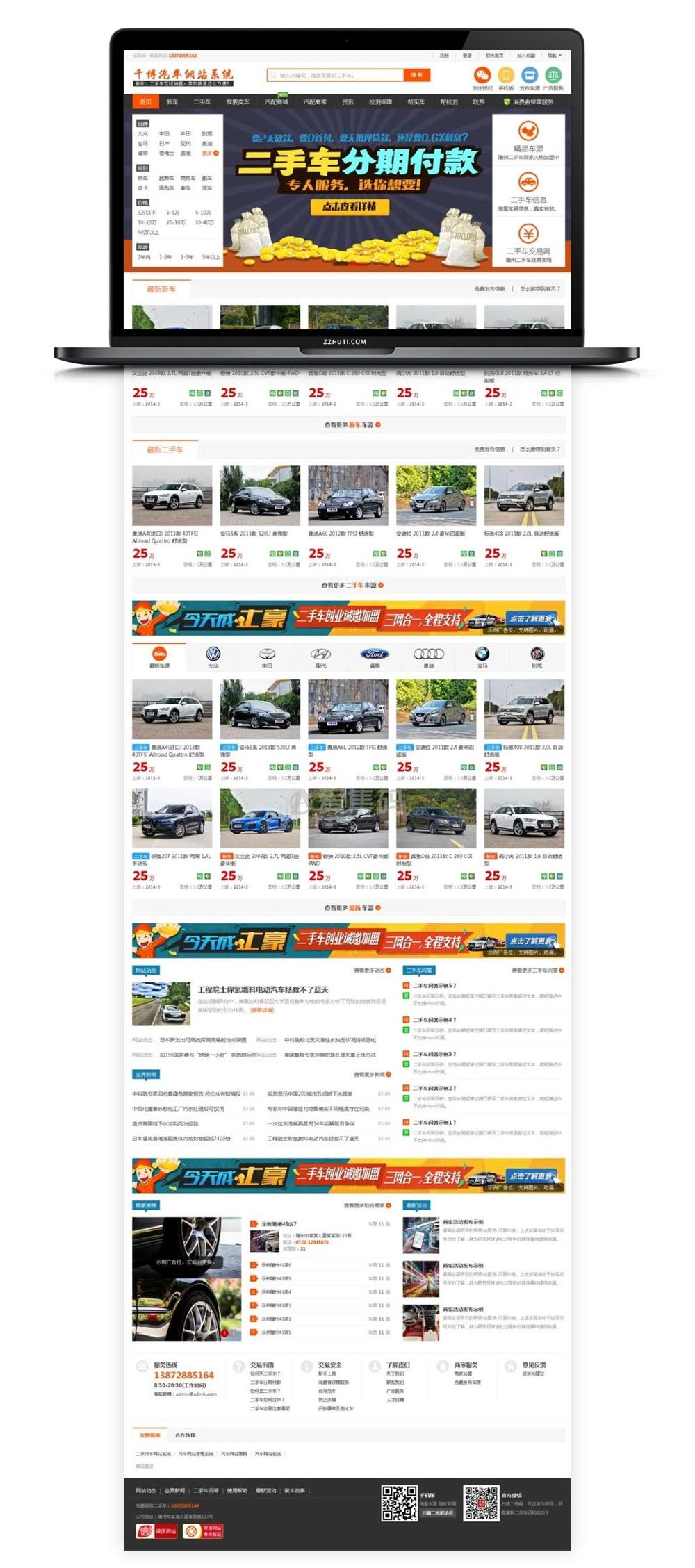 【二手车交易网站】PHP千博地方多商户二手汽车在线交易网站商城系统-v2020-Build0710源码-找主题源码