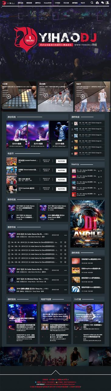 【DJ网站模板】数易DJ舞曲音乐管理系统 v1.0-找主题源码