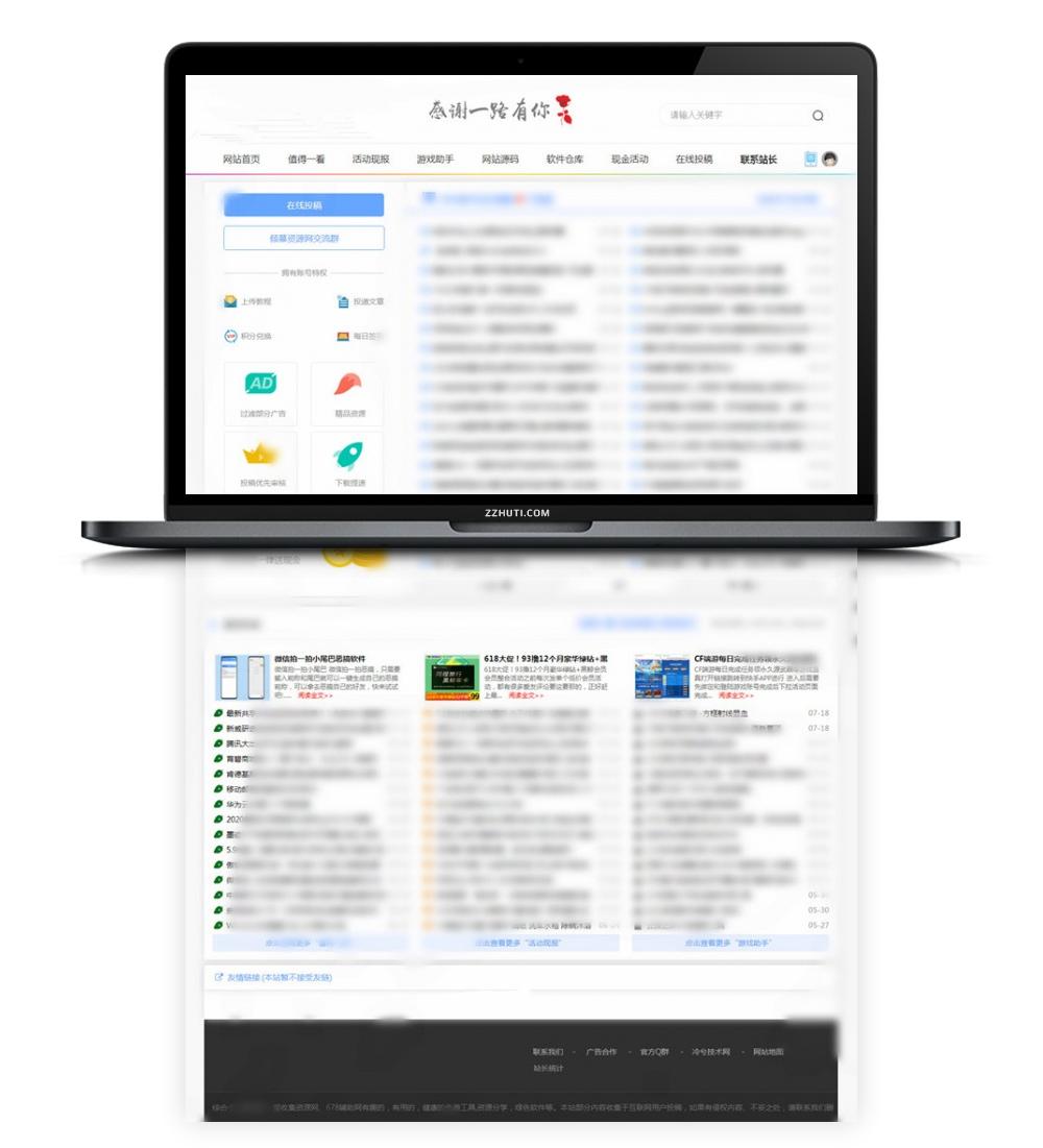 【娱乐资源站模板】 网钛cms黑白资源站下载站源码修改版-蓝汇源码