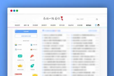 【娱乐资源站模板】 网钛cms黑白资源站下载站源码修改版