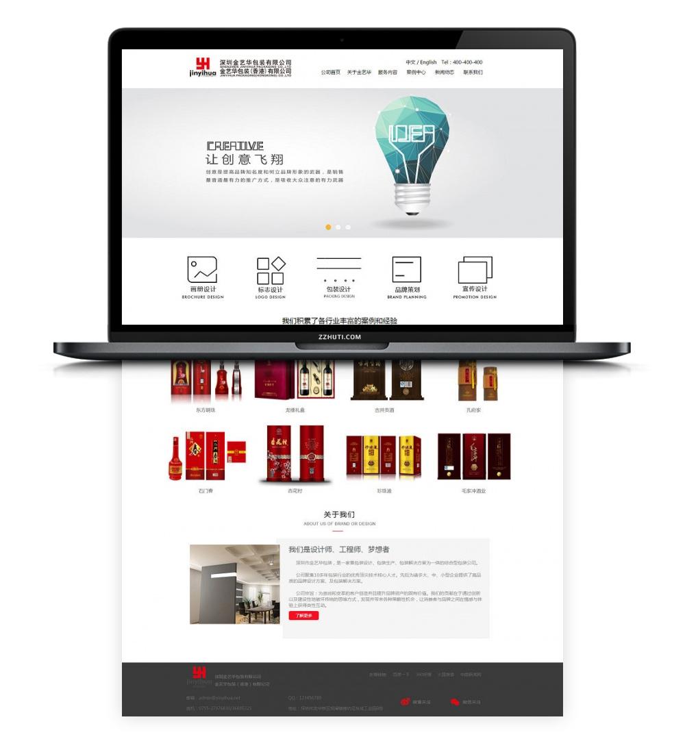 【织梦品牌设计模板】中英文包装设计生产公司DEDECMS网站源码-找主题源码