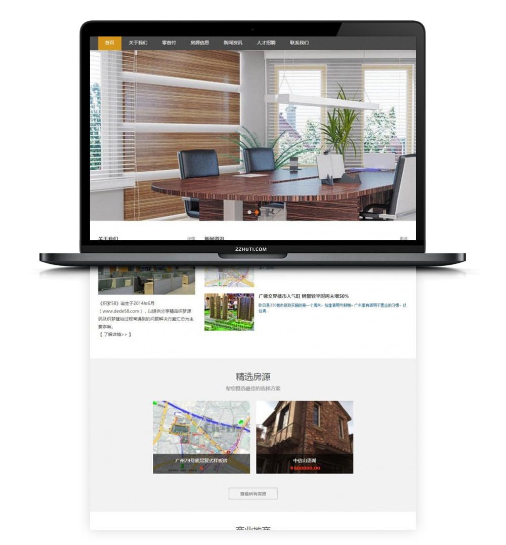 【织梦房产中介企业模板】dedecms响应式房产中介房产代理公司网站源码-找主题源码