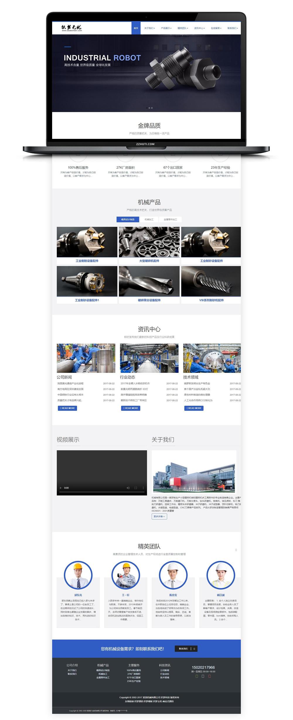 【织梦机械企业模板】机械零部件公司dedecms网站源码自适应手机wap端-蓝汇源码