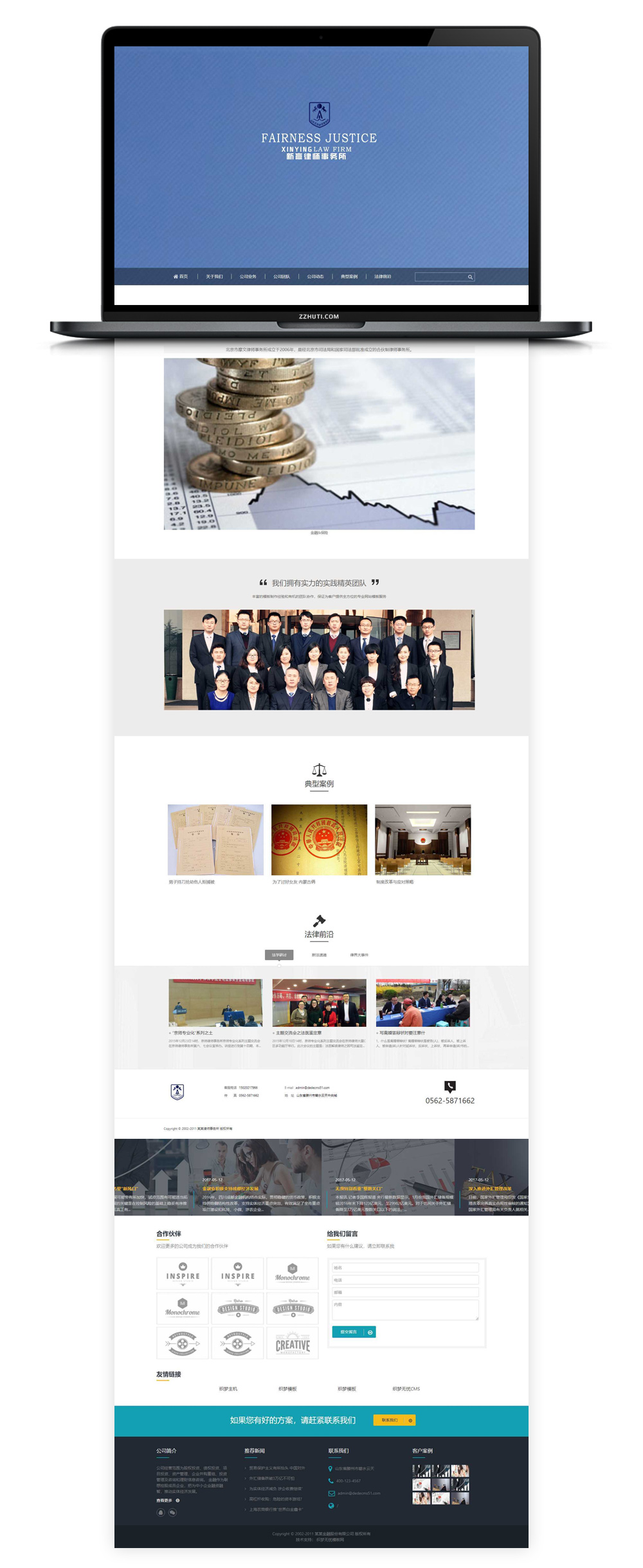 【织梦律师企业模板】律师事务所网站源码自适应手机端-找主题源码