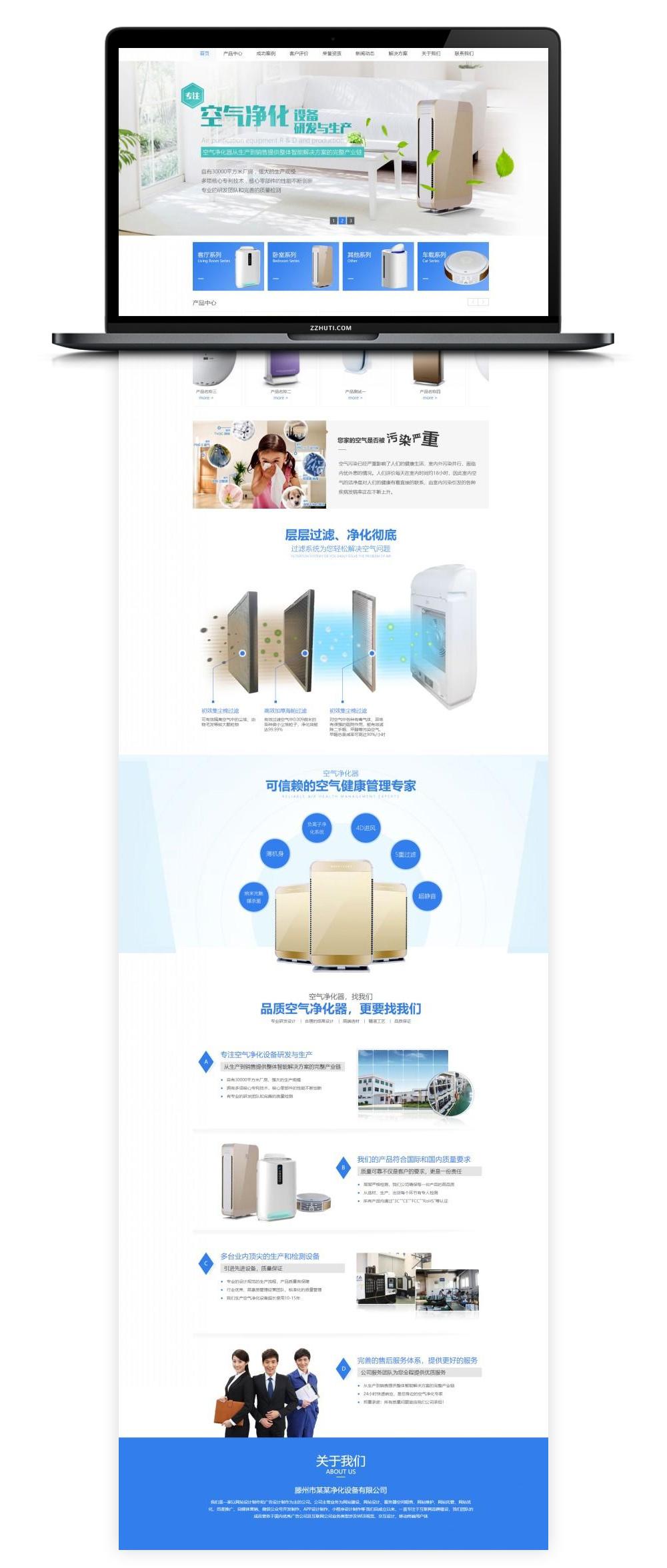 【织梦设备企业模板】营销型蓝色车载空气净化器净水机等环保设备等dedecms网站源码带自适应手机端-找主题源码