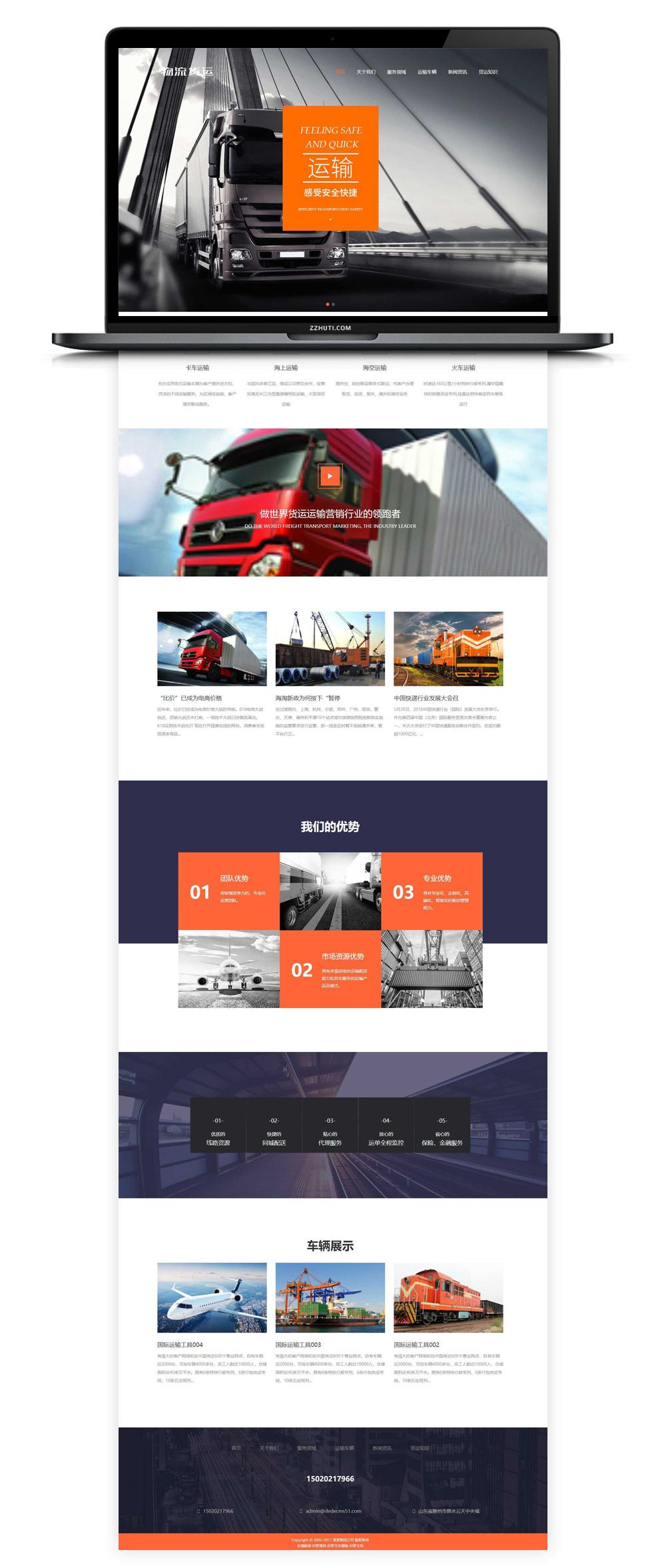 【织梦运输企业模板】国际海运航空件国际性物流货运DEDECMS网站源码自适应手机端-找主题源码
