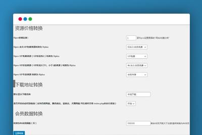 【ripro插件】 RiPro/RiPlus资源文章转换 WordPress转换插件