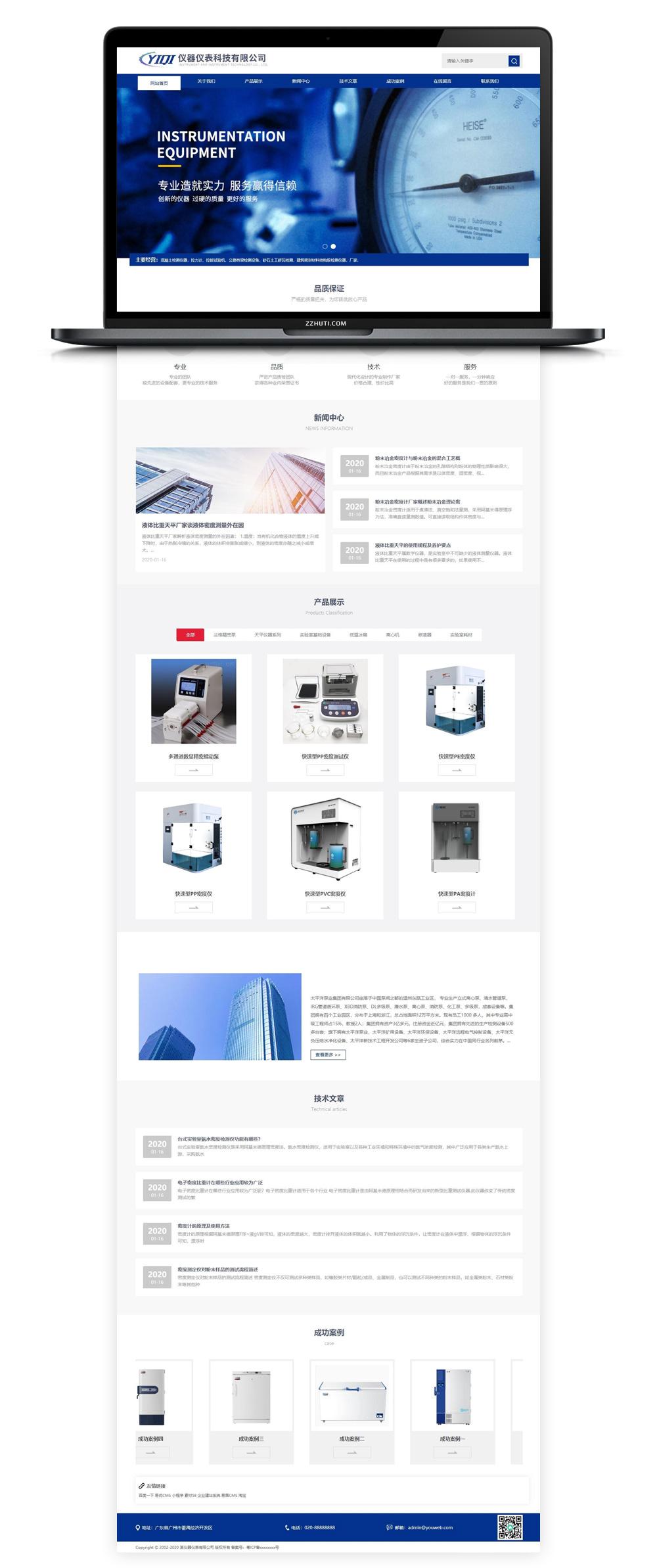 【织梦设备企业模板】响应式网站仪表设备科技类DEDECMS自适应手机网站源码-蓝汇源码