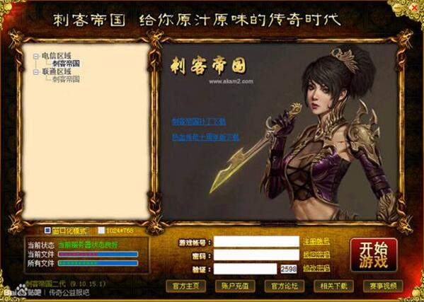【刺客帝国网单服务端】盛大韩国刺客全套游戏客户端源码-找主题源码