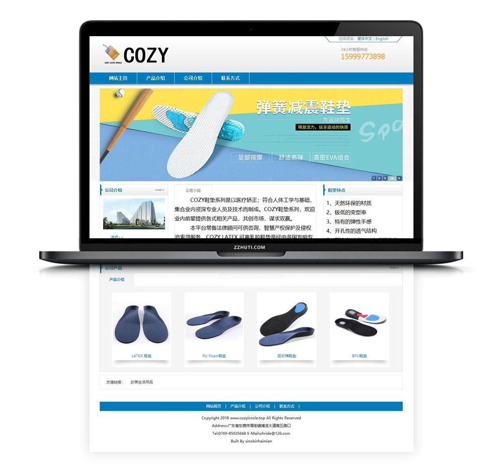 【织梦鞋业企业模板】深蓝色简约中英海棉产品鞋底生产公司网站源码-找主题源码