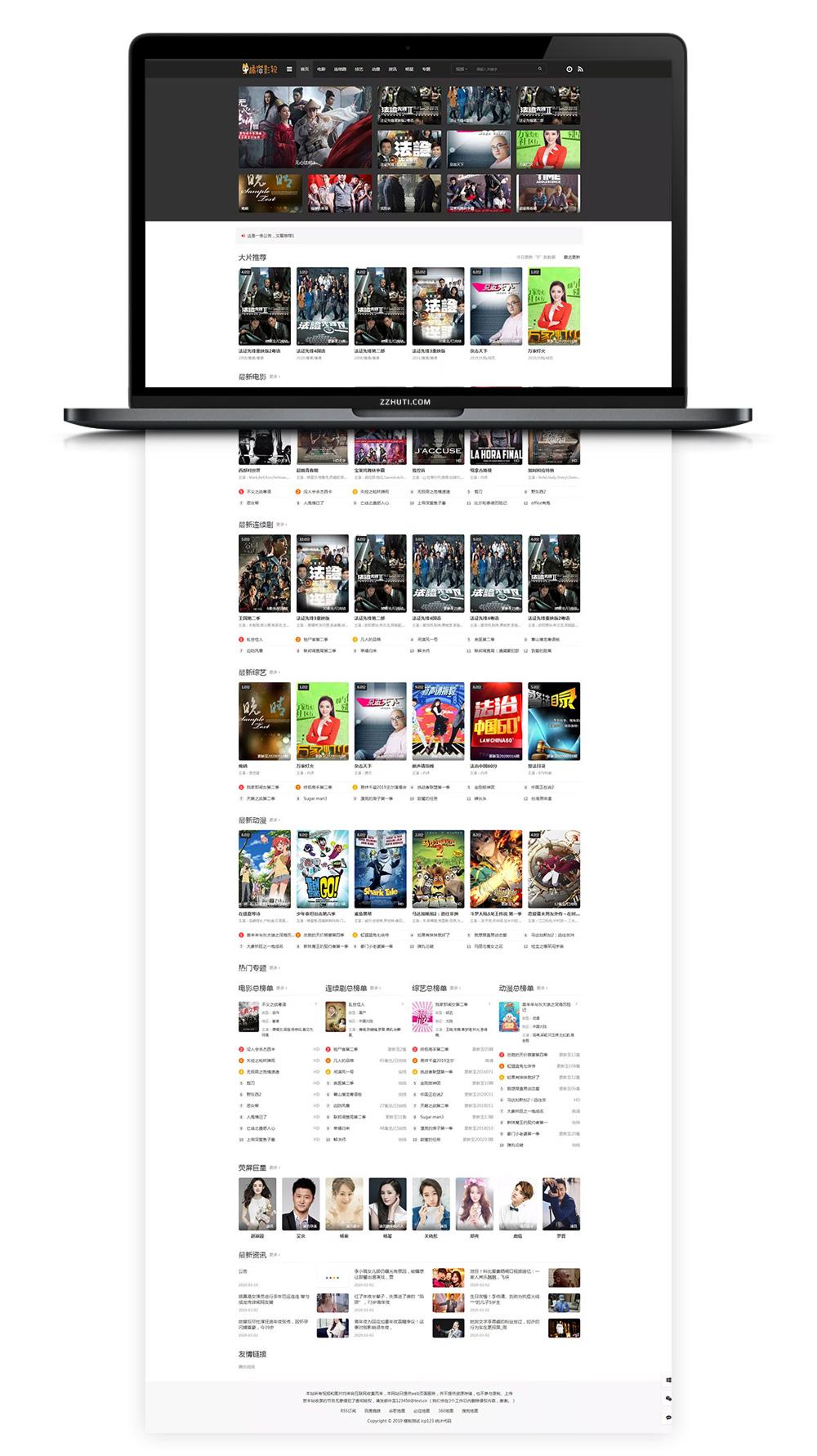 【苹果CMS多套主题集】灰色风格首涂第二十六套主题模板 带后台无加密版-蓝汇源码