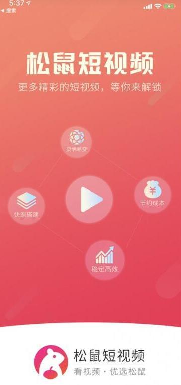 【松鼠短视频系统】2020开源全新短视频系统源码/带APP双端源码-蓝汇源码