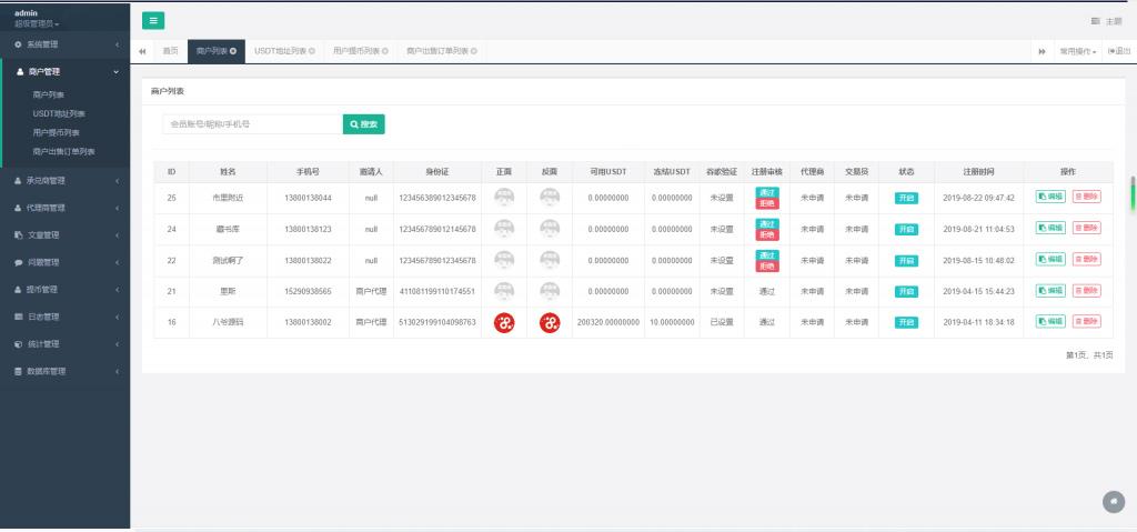 【upay数字火币系统】学习版USDT支付/数字货币承兑系统/支持ERC20 OMNI/代理商/第三方支付接口-找主题源码