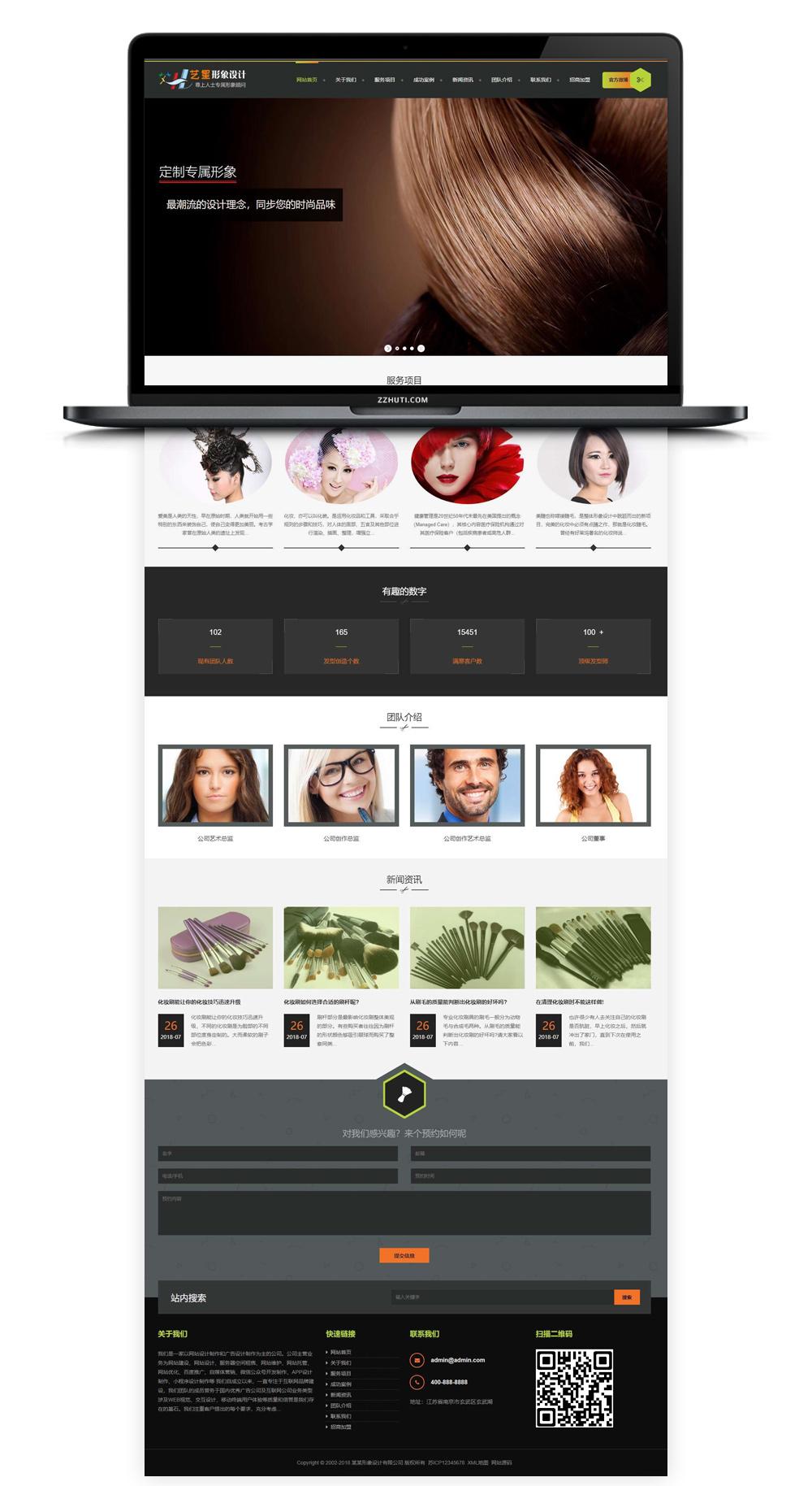 【织梦发型设计模板】H5自适应美容美发发型设计学校教育艺术学校DEDECMS网站源码自适应手机WAP端-蓝汇源码