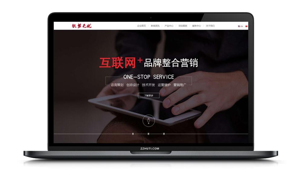 【织梦科技企业模板】中英双语科技企业公司网站dedecms网站源码-蓝汇源码