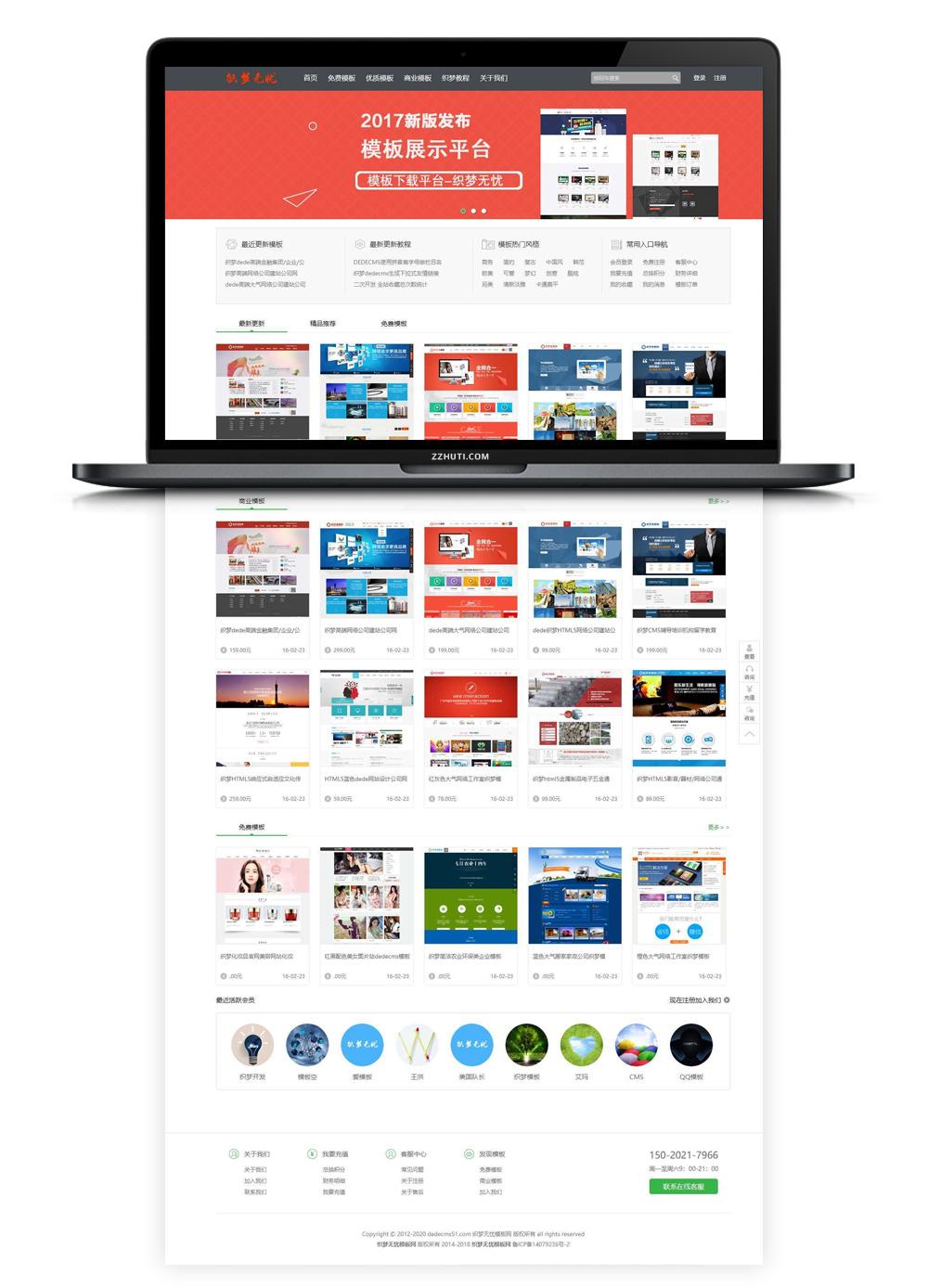 【织梦资源站模板】虚拟资源付费下载销售DEDECMS网站源码自适应手机WAP端-找主题源码