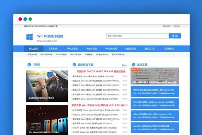 【织梦系统站模板】电脑操作系统下载win10+win8+win7系统网站织DEDECMS网站源码自适应手机WAP端