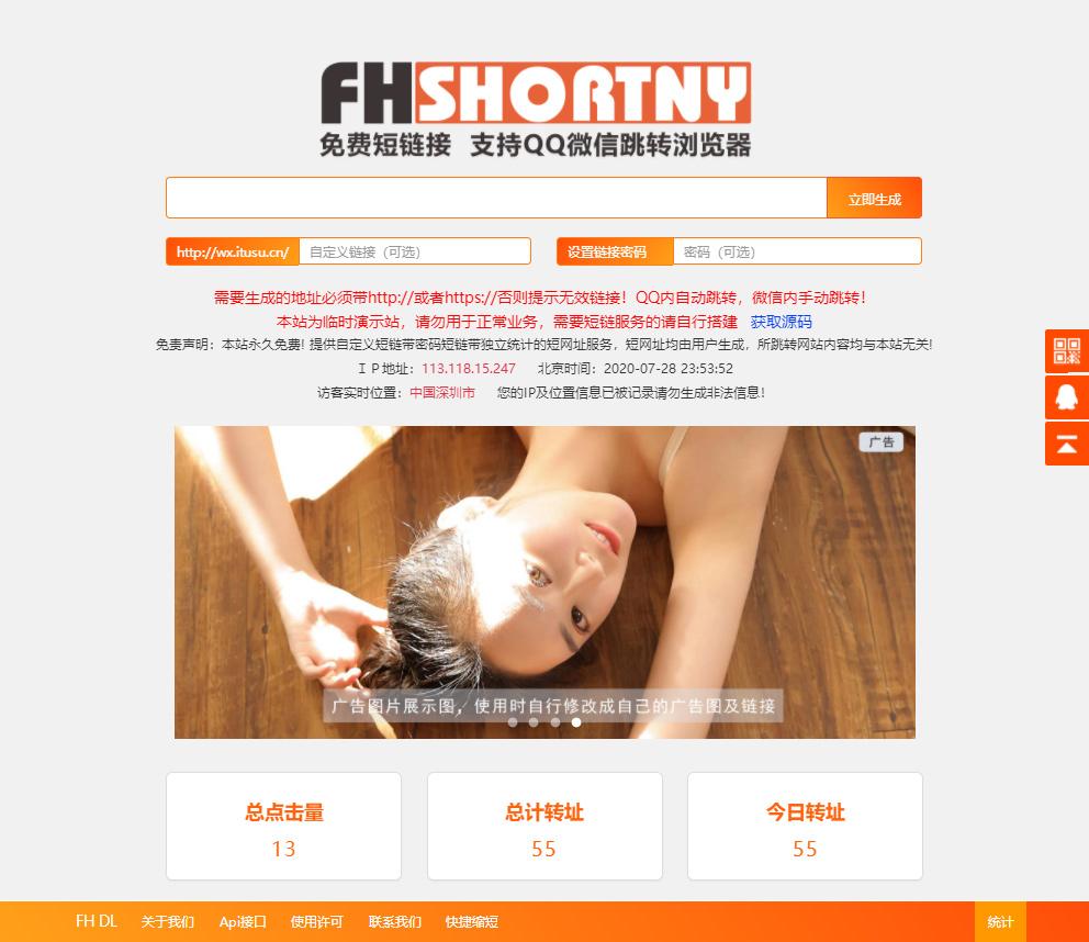 【网址防红系统】PHP防红短链接源码Shortny v2.0.1-找主题源码