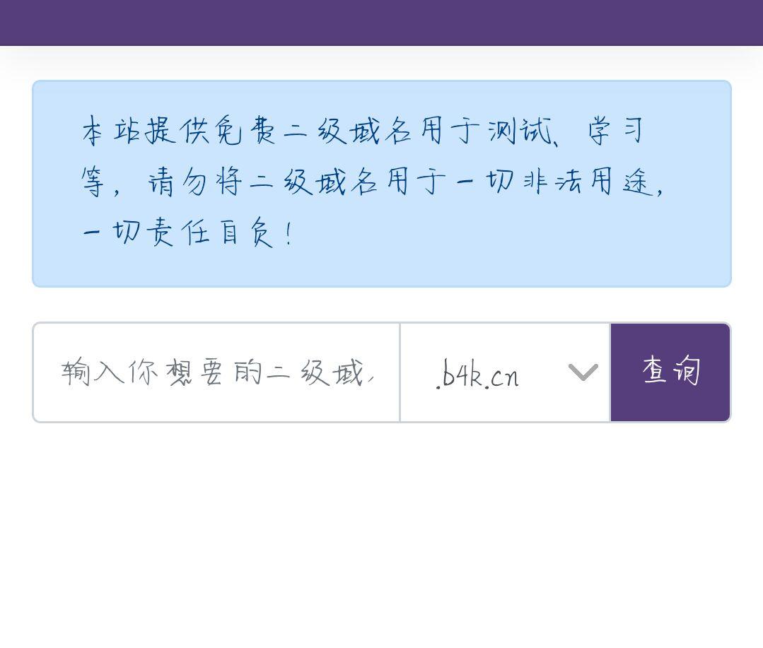 二级域名分发系统(美化版)自带对接阿里云码-找主题源码