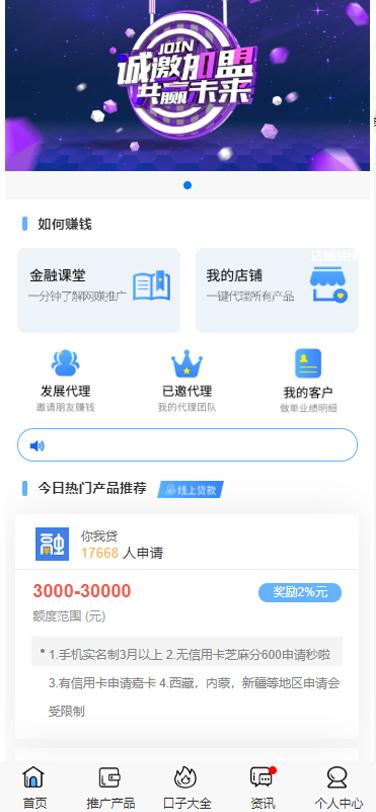 【骑士贷系统】八月最新小贷口子合集借贷网站源码自带分销推广对接免签支付+搭建视频教程-找主题源码