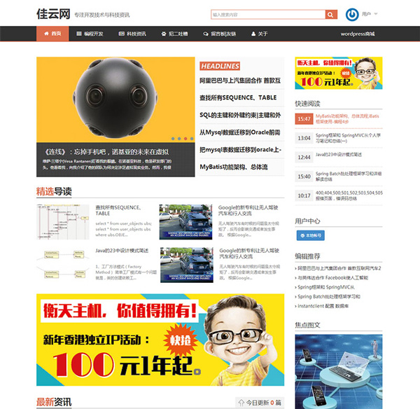 【WP博客主题】Yusi技术资讯博客wordpress模板-找主题源码