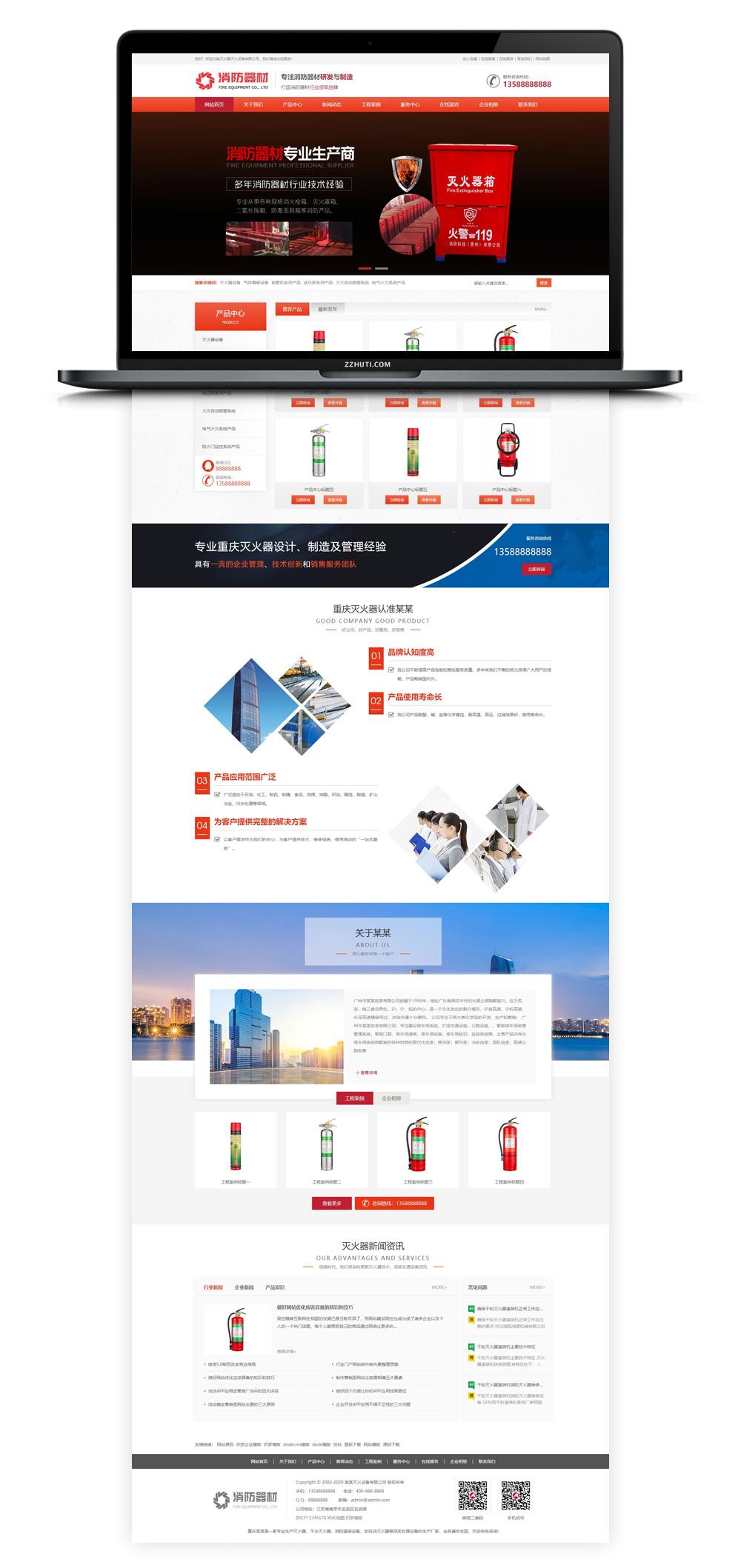 【织梦器材企业网站模板】红色营销消防器材网站织梦dedecms网站源码自适应WAP手机端-找主题源码