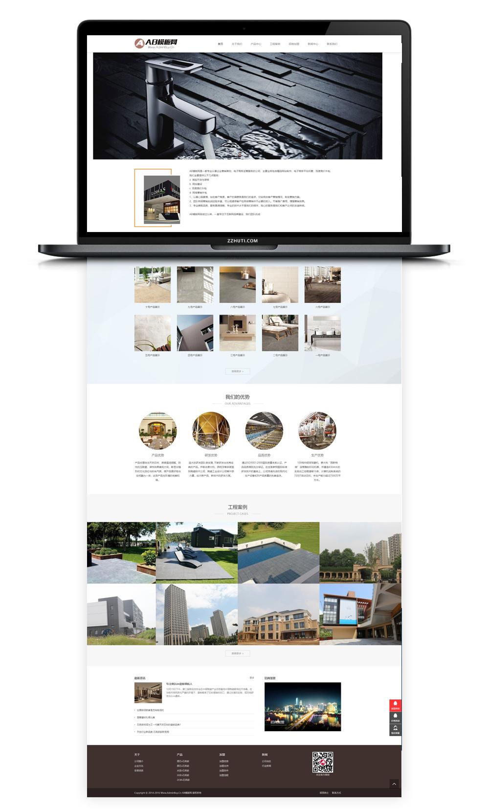【织梦陶瓷企业模板】HTML5建材陶瓷装修设计公司DEDECMS网站源码自适应手机WAP端-找主题源码
