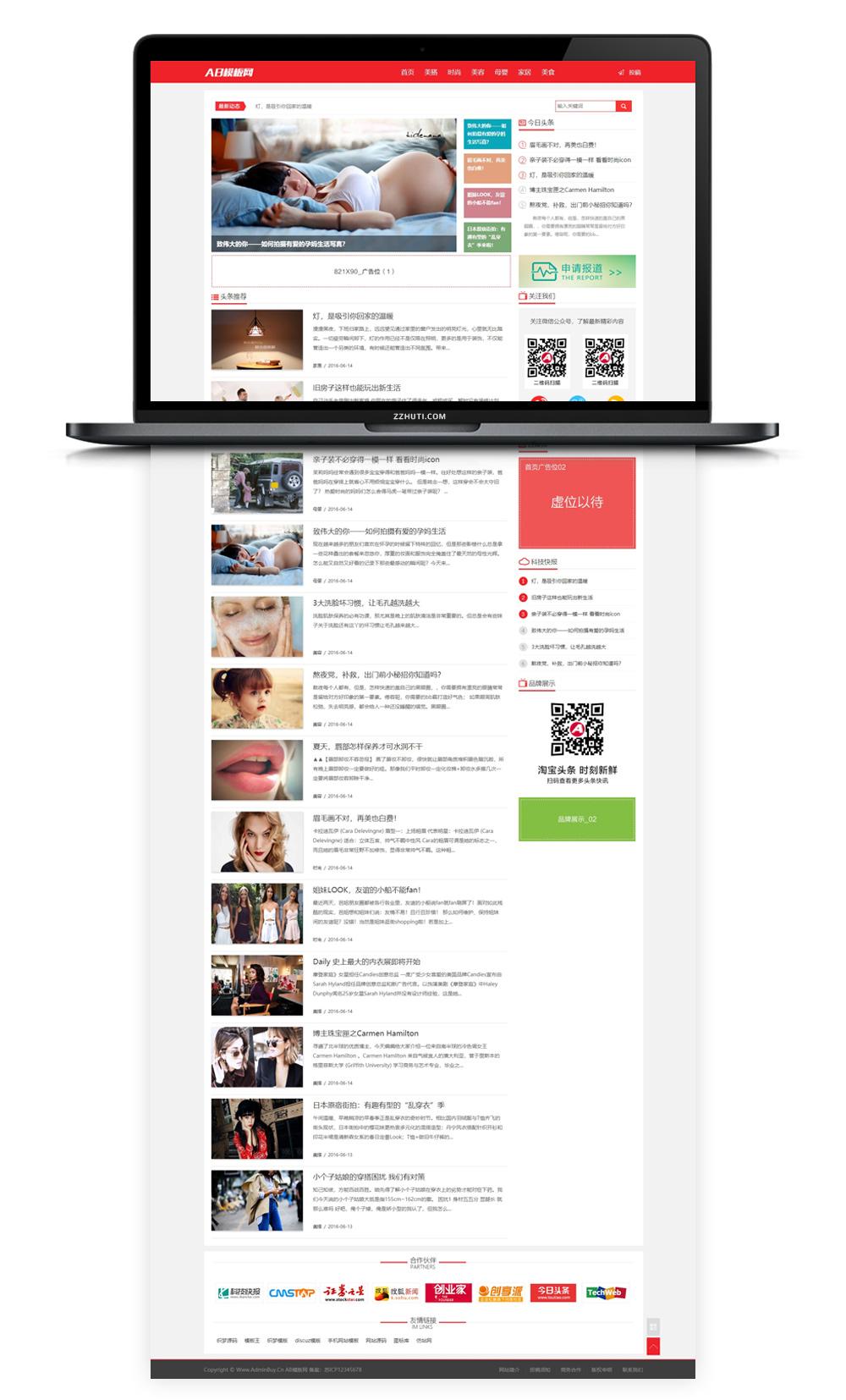 【织梦自媒体行业模板】红白色自媒体新闻资讯dedecms网站源码带会员中心与自适应手机WAP端-找主题源码