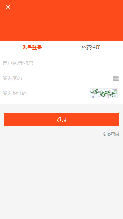 【悬赏任务平台】大气橙色UI仿悬赏猫牛帮任务平台系统网站H5源码可直接封装双端APP-找主题源码