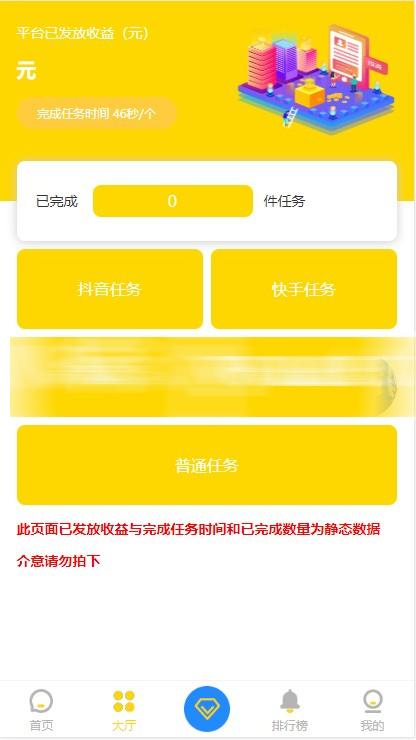【短视频点赞】简约黄色简洁版抖音快手点赞任务H5网站源码可直接封装双端APP-找主题源码