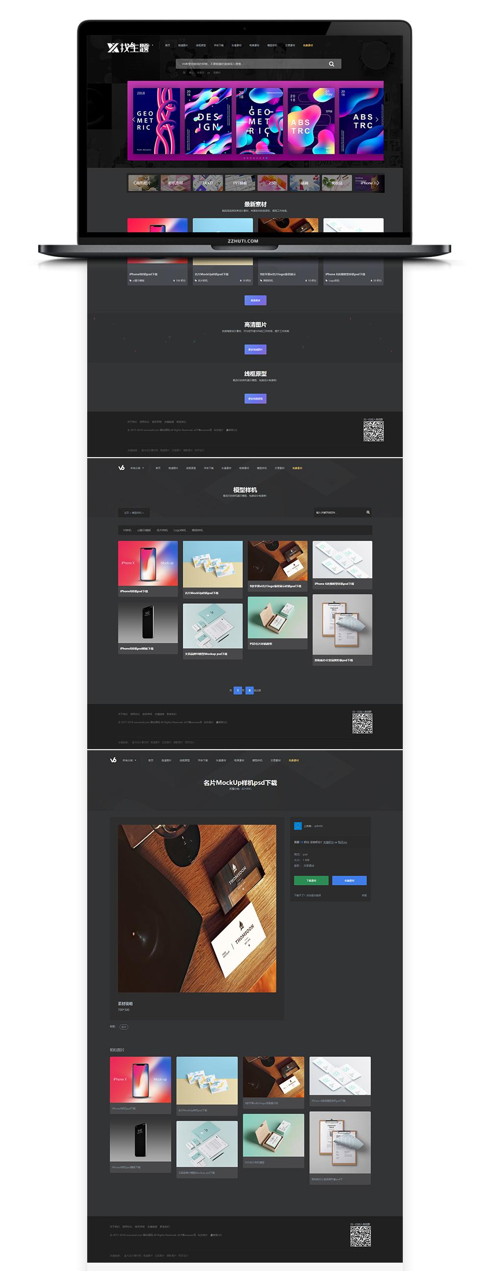 【织梦素材下载行业模板】最新版织梦黑色大气仿v6design图片素材设计类下载站模板-找主题源码