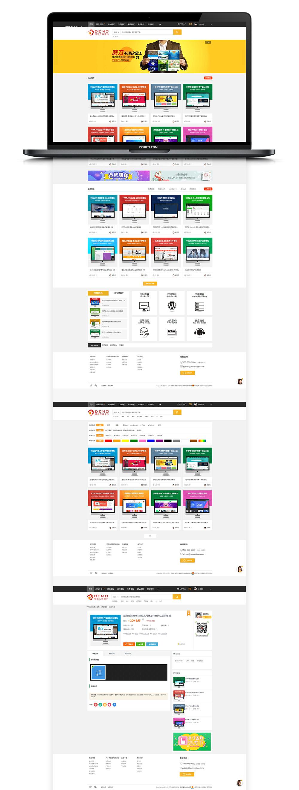 【织梦cms模板】图片素材ppt资源交易网站下载站网站源码带会员中心-找主题源码