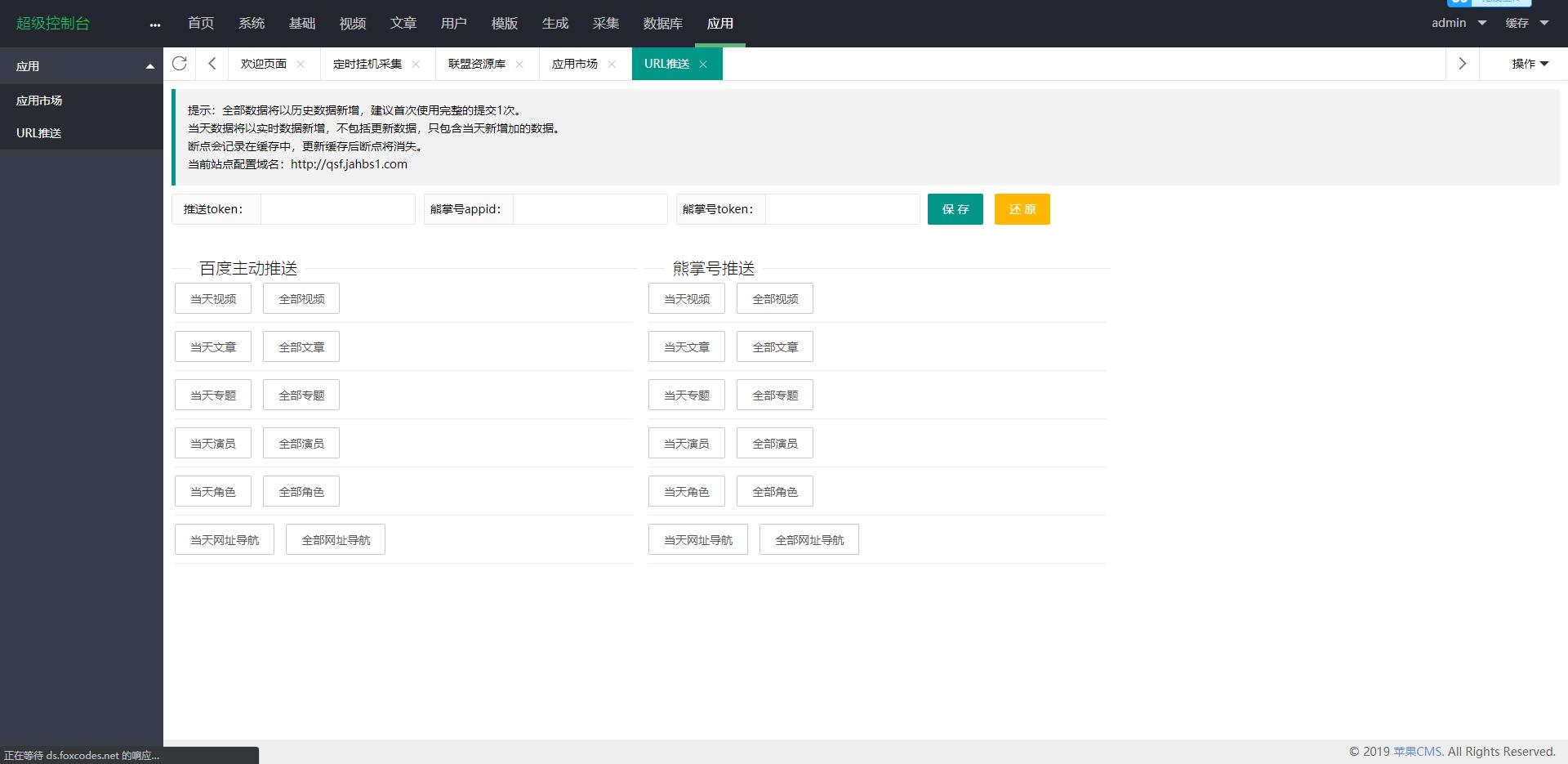 【七色纺】苹果CMS影视模板[带采集+会员中心+三级分销+免签支付]-找主题源码