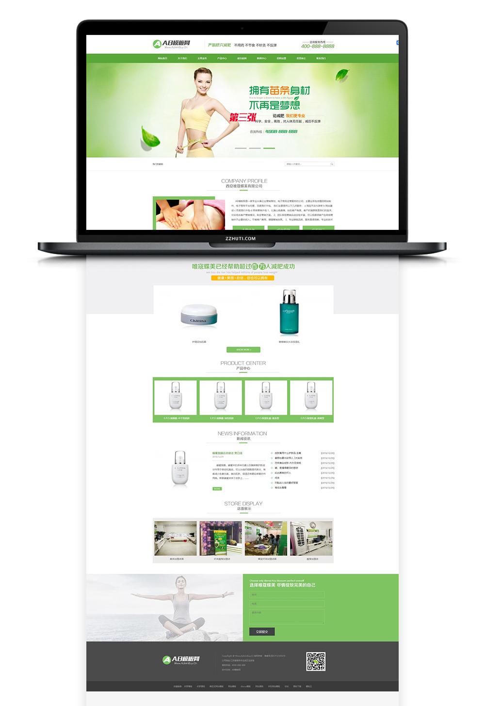 【织梦化妆品企业模板】dedecms模板绿色网站源码带手机版数据同步-找主题源码