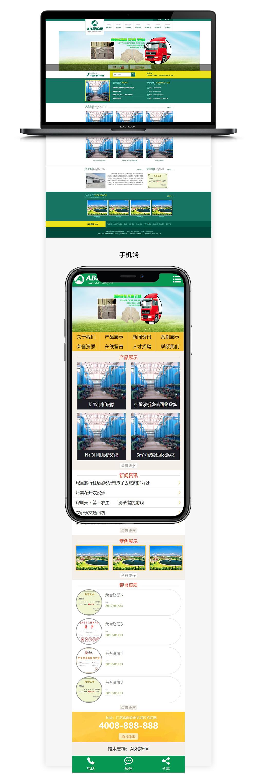 【汽车设备】织梦dede模板-绿色环保网站源码带手机版数据同步-找主题源码