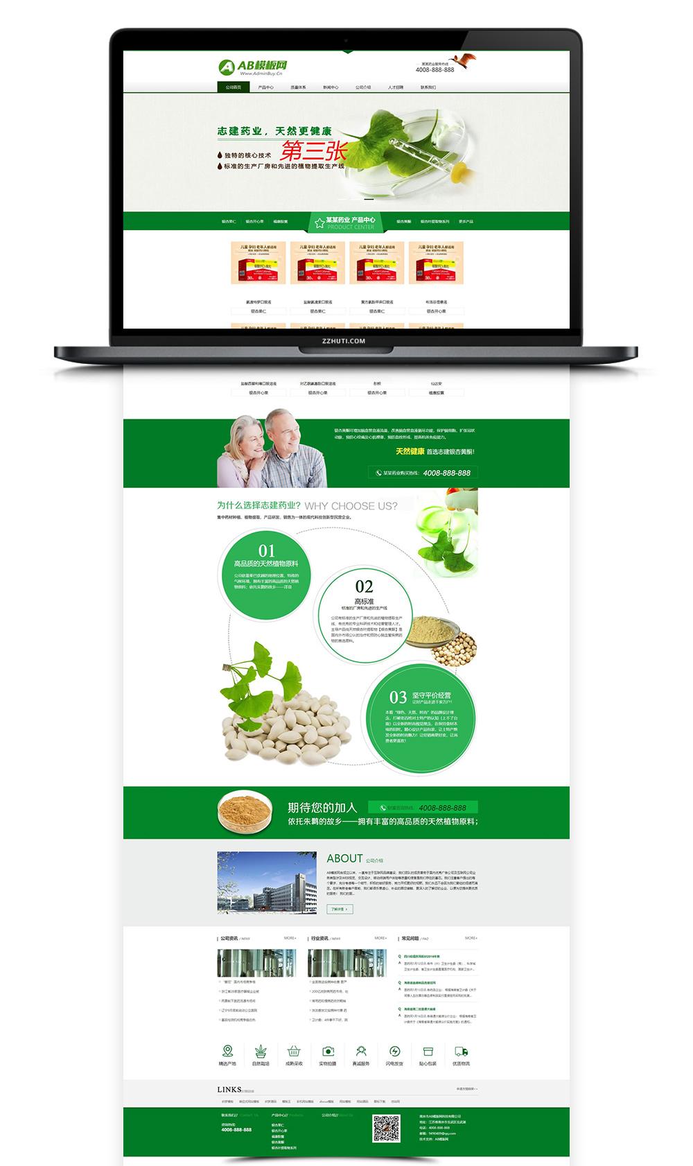 【保健品类】织梦dedecms绿色模板 网站源码-带手机版数据同步-找主题源码