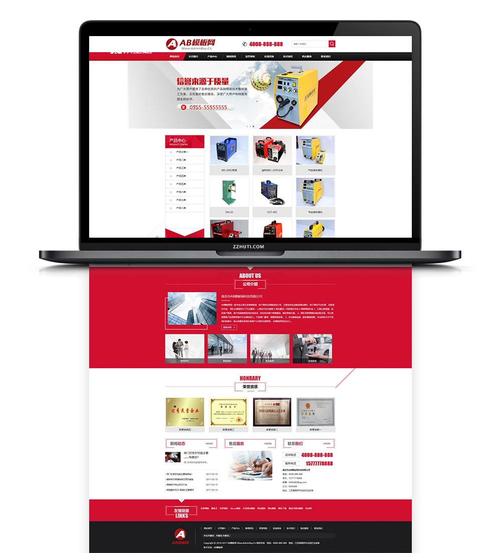 【焊接设备】织梦dedecms红色模板 网站源码带手机版数据同步-找主题源码