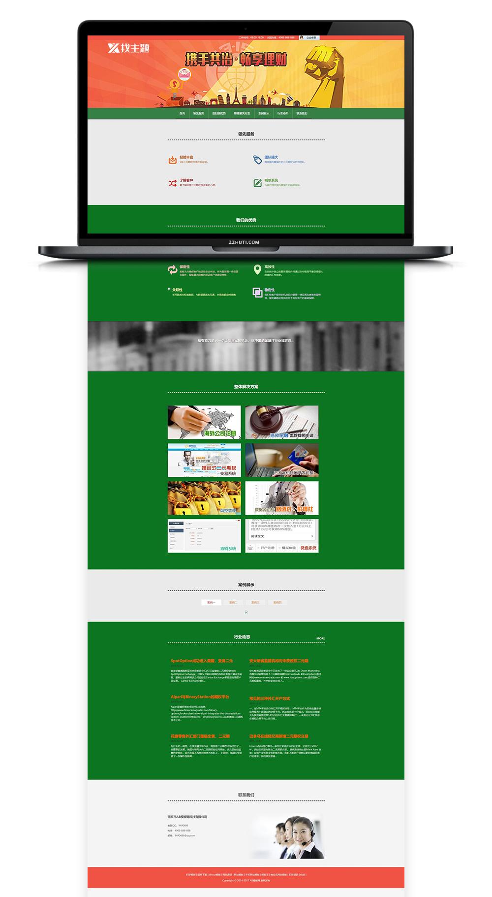 【金融股票】织梦cms绿色模板 网站源码带手机版数据同步-找主题源码