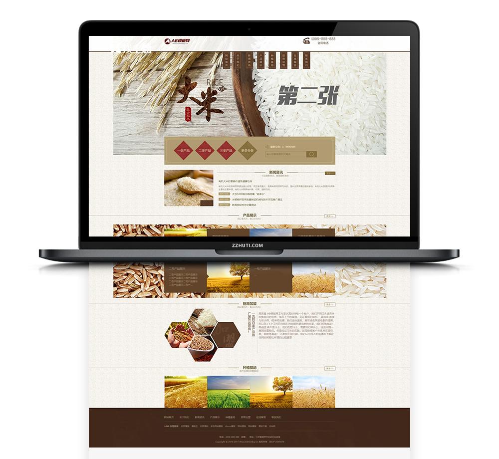 【农作物网站】织梦dede模板 棕色有机大米谷物网站源码+手机版数据同步-找主题源码