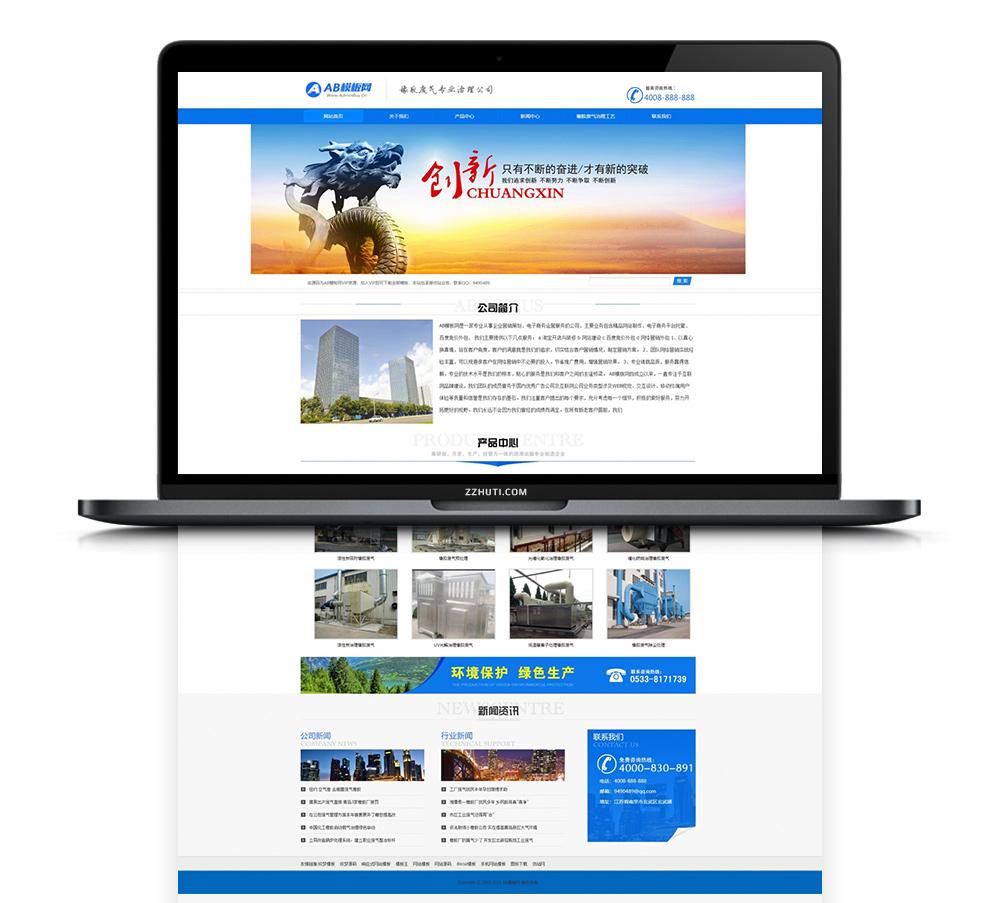 【机械设备】织梦蓝色模板 网站源码带手机版数据同步-找主题源码