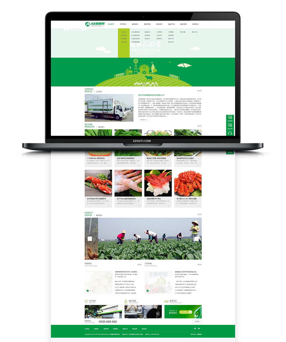 【果蔬配送】织梦绿色模板 网站源码带手机版数据同步-找主题源码