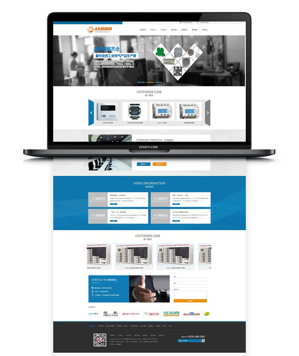 【电子产品】织梦cms蓝色模板 网站源码带手机版数据同步-找主题源码