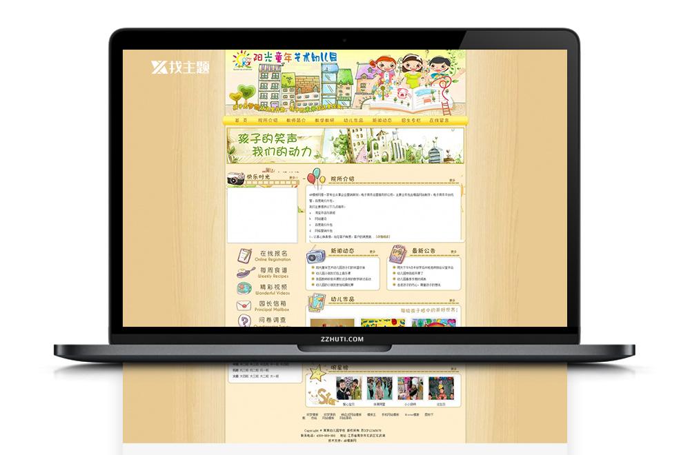 【幼儿园网站源码】织梦cms模板带手机版数据同步-找主题源码