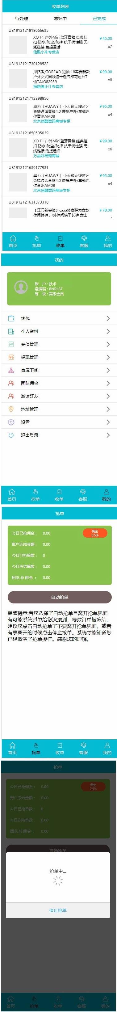 【商城抢单系统1.0 】Thinkphp商品自动抢单任务源码 内附安装说明-找主题源码