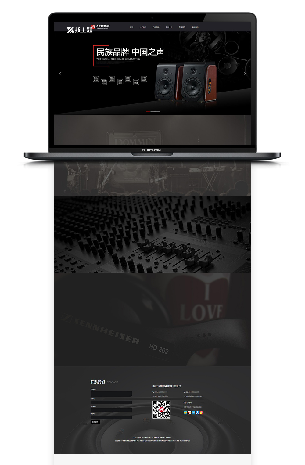 【电子产品】织梦黑色模板音响设备网站源码 带手机版数据同步-找主题源码